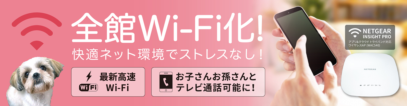 最新高速WiFi
